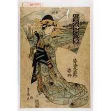 泉晁: 「傾城五景の富士」「姿海老屋内 姿野」 - Waseda University Theatre Museum