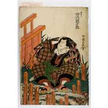 国直: 「長五郎 市川団十郎」 - 演劇博物館デジタル