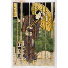 国直: 「うらないしや丈助 尾上菊五郎」 - 演劇博物館デジタル
