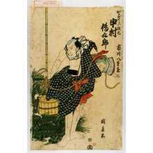 国春: 「かなてこ伴七 中村伝九郎」「市川八重蔵」 - Waseda University Theatre Museum