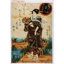 貞虎: 「見立 五人女 雷乃 おせう」 - Waseda University Theatre Museum