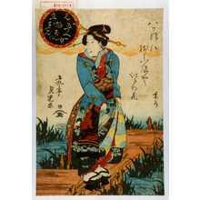 貞虎: 「見立 五人女 極印の おせん」 - Waseda University Theatre Museum