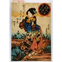 貞虎: 「見立 五人女 雁金の お文」 - Waseda University Theatre Museum