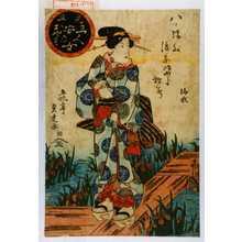 貞虎: 「見立 五人女 安の おやす」 - Waseda University Theatre Museum