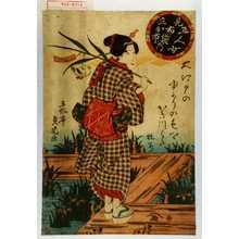 貞虎: 「見立 五人女 布袋乃 お市」 - Waseda University Theatre Museum