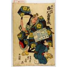 貞房: 「春藤玄番 市川高麗蔵」 - Waseda University Theatre Museum