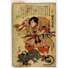 Utagawa Sadahide: 「鳴神鶴の助 坂東三津五郎」 - Waseda University Theatre Museum