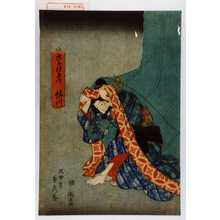 Utagawa Sadahide: 「さの☆屋内 佐川」 - Waseda University Theatre Museum