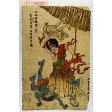 歌川貞秀: 「日本英雄伝之内 神代 素戔鳥尊 悪神退治之図」 - 演劇博物館デジタル