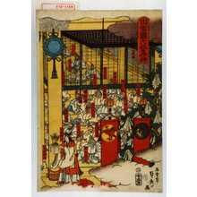 歌川貞秀: 「出雲国大社集神」 - 演劇博物館デジタル