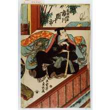 Utagawa Sadahide: 「吉田松若 市川団十郎」 - Waseda University Theatre Museum