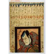 Utagawa Sadahide: 「船頭松右衛門」「大極上上吉」 - Waseda University Theatre Museum