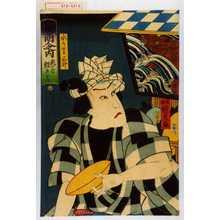 国久: 「夏商人之内 鬼若鯉弁慶」「水うり 三升」 - Waseda University Theatre Museum