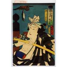 国久: 「勇商人之内 五條の橋弁慶」「鰹うり 家橘」 - Waseda University Theatre Museum