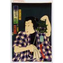 国久: 「勇商人之内 三井の鐘弁慶」「しのぶうり 曙山」 - Waseda University Theatre Museum