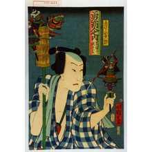 国久: 「勇商人之内 高館の城弁慶」「糸つり人形売 訥升」 - Waseda University Theatre Museum