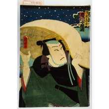 Utagawa Kuniaki: 「浅倉当吾 市川小団次」 - Waseda University Theatre Museum