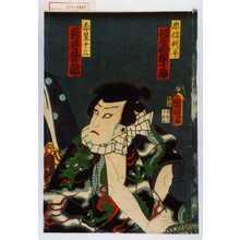 Utagawa Kuniaki: 「忠信利平 河原崎権十郎」「赤星十三 岩井粂三郎」 - Waseda University Theatre Museum