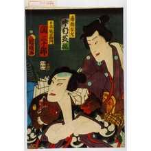 Utagawa Kuniaki: 「南郷力丸 中村芝翫」「日本駄右衛門 関三十郎」 - Waseda University Theatre Museum