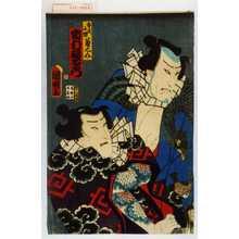 Utagawa Kuniaki: 「弁天小僧菊之介 市村羽左衛門」 - Waseda University Theatre Museum