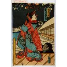 Utagawa Kuniaki: 「油屋娘お染 市川福太郎」 - Waseda University Theatre Museum