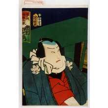 Utagawa Kuniaki: 「夢の市郎兵衛 市村羽左衛門」 - Waseda University Theatre Museum