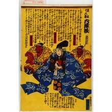 Utagawa Kuniaki: 「見立十八番 内陣帳」 - Waseda University Theatre Museum
