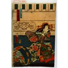 Utagawa Kuniaki: 「三浦屋揚巻 岩井粂三郎」 - Waseda University Theatre Museum