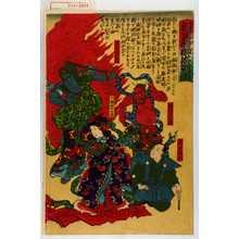 歌川国明: 「利生時御☆対面」 - 演劇博物館デジタル