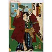 Utagawa Kuniaki: 「鬼ヶ嶽洞右衛門 坂東彦三郎」 - Waseda University Theatre Museum