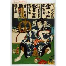 Utagawa Kuniaki: 「秋津嶋国右衛門 片岡仁左衛門」 - Waseda University Theatre Museum