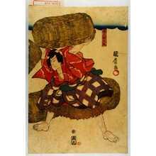 国麿: 「舎人松王丸」 - 演劇博物館デジタル