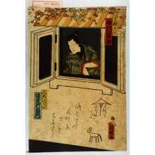 Utagawa Kuniaki: 「丁稚久松 中村福助」「人形つかい 坂東村右衛門」 - Waseda University Theatre Museum