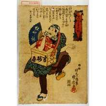 国麿: 「めでたき松」 - 演劇博物館デジタル