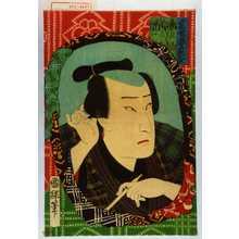 Utagawa Kuniteru: 「当世姿見合」「庵さき久さく いちかはべいしよう」 - Waseda University Theatre Museum