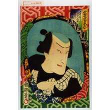 Utagawa Kuniteru: 「当世姿見合」「五郎太じつハはやのかん平 市むら家橘」 - Waseda University Theatre Museum