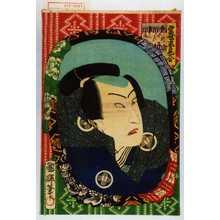 Utagawa Kuniteru: 「当世姿見合」「えんや判官 いちかハ左だん治」 - Waseda University Theatre Museum