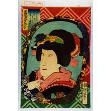 Utagawa Kuniteru: 「当世姿見合」「斧くだゆふむすめおくみ 市むら竹松」 - Waseda University Theatre Museum