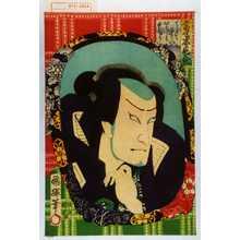 Utagawa Kuniteru: 「当世姿見合」「てらおか平右衛門 いちかわくぞう」 - Waseda University Theatre Museum