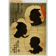 Utagawa Kuniteru: 「しんはんかげえ尽し」 - Waseda University Theatre Museum