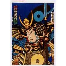Utagawa Kuniteru: 「佐藤数江守正清」 - Waseda University Theatre Museum
