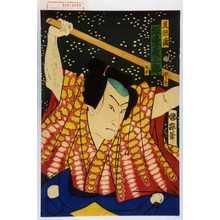 Utagawa Kuniteru: 「慈悲蔵 坂東彦三郎」 - Waseda University Theatre Museum