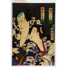 歌川国輝: 「女非人かつみ」「水車の喜三郎」 - 演劇博物館デジタル