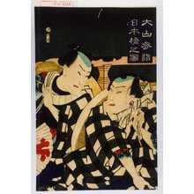 Utagawa Kuniteru: 「大山参詣 日本橋之図」 - Waseda University Theatre Museum