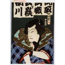 Utagawa Kuniteru: 「関取[千]両幟」「鉄ヶ嶽 稲川」 - Waseda University Theatre Museum