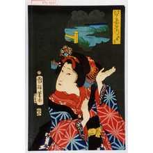 Utagawa Kuniteru: 「江戸名所合の内 十二 おしち」 - Waseda University Theatre Museum