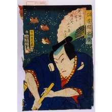 Utagawa Kuniteru: 「詞花開末広」「百姓慈悲蔵」 - Waseda University Theatre Museum
