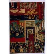 Utagawa Kuniteru: 「大坂登り 博覧会竹沢連」 - Waseda University Theatre Museum