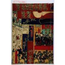 Utagawa Kuniteru: - Waseda University Theatre Museum