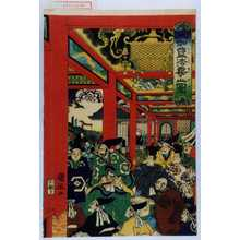 Utagawa Kunitsuna: 「大伽藍法要之図」 - Waseda University Theatre Museum